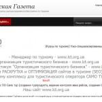 ТурГазета, выпуск 1