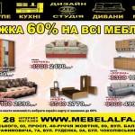 Cкидки на Всю мебель 60 %* от дизайн-студия «АЛЬФА»!